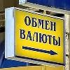 Обмен валют в Муромцево