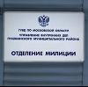 Отделения полиции в Муромцево