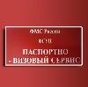 Паспортно-визовые службы в Муромцево