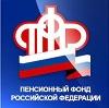 Пенсионные фонды в Муромцево
